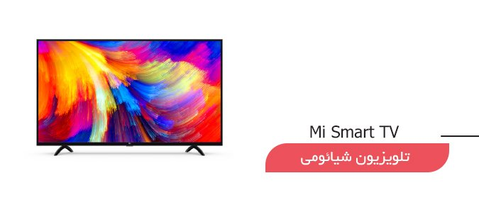 mi power bank | شیائومی کالا